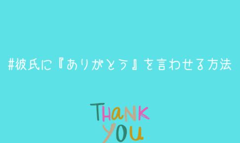 【男監修】彼氏に『ありがとう』を言わせる方法【ぶっちゃけコレが最強】