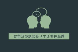 【男監修】自分の話ばかりする男性心理は、脈ありの可能性があります【理由解説】