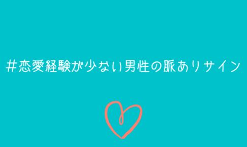 【男監修】恋愛経験が少ない男性の脈ありサインは「天邪鬼」で90%見分けれられる【理由解説】