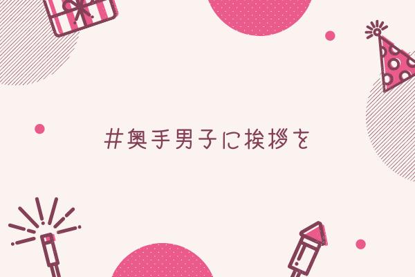 【男監修】奥手男子は、女性から挨拶されると徐々に好きになる話【理由解説】