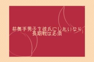 【奥手男子監修】奥手男子を彼氏にしたいなら、長期戦は必至です【理由解説】