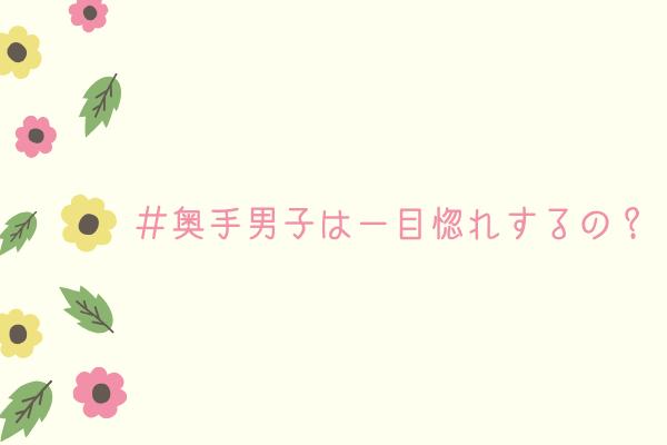 【奥手男子監修】奥手男子は一目惚れをするの?【結論:することはあります】