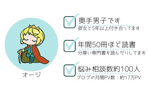 オージの権威性・信頼性【奥手男子ver】