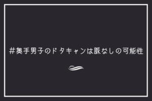 【奥手男子監修】奥手男子のドタキャンは脈なしの可能性があるかも【理由解説】