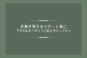 【奥手男子監修】奥手男子からデート後に『今日はありがとうLINE』が入ってたら脈ありです【理由解説】