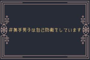 【奥手男子監修】奥手男子は優しさがあるというより、自己防衛をしています【理由解説】