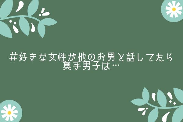 【奥手男子監修】奥手男子は、好きな女性が他の男と話してたら何を思うのか【結論:絶望します】