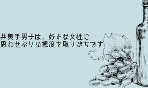 【奥手男子監修】奥手男子は、好きな女性に思わせぶりな態度を取りがちです【理由解説】
