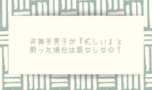 【奥手男子監修】奥手男子が『忙しい』と断った場合は脈なしなの?【答え:場合によります】