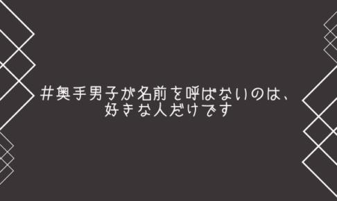 【奥手男子監修】奥手男子が名前を呼ばないのは、好きな人だけです【理由解説】
