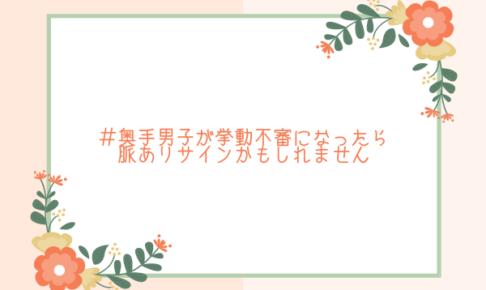 【奥手男子監修】奥手男子が挙動不審になったら脈ありサインかもしれません【理由解説】