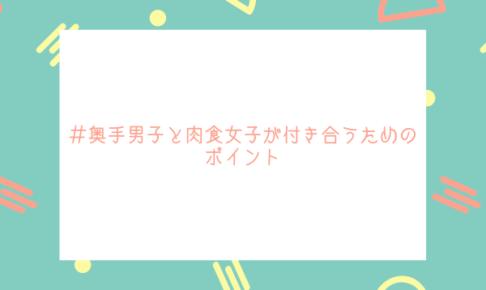 【奥手男子監修】奥手男子と肉食女子が付き合うためのポイント【不確実性】