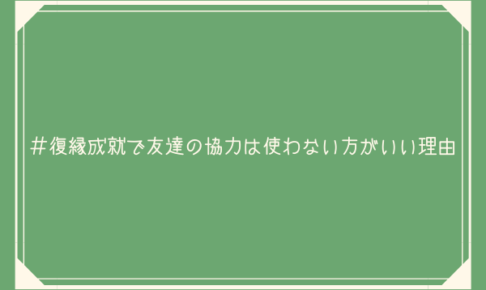 【男監修】復縁成就で友達の協力は使わない方がいい理由【反発心】