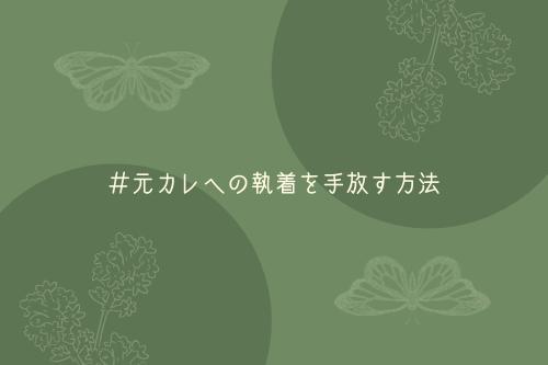 元カレへの執着を手放す方法【行動必須】