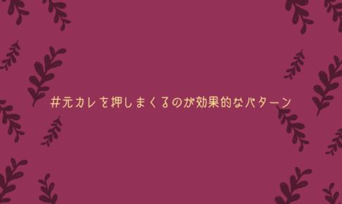 【男監修】復縁で元カレを押しまくるのが効果的な3つのパターン【理由解説】