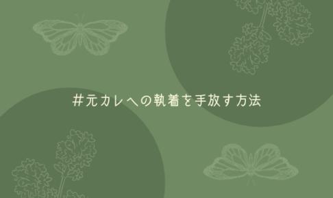 【復縁】元カレへの執着を手放す方法【行動必須】