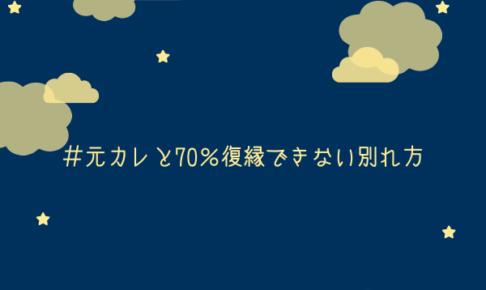 【男監修】元カレと70%復縁できない3つの別れ方【男視点で考えてみました】