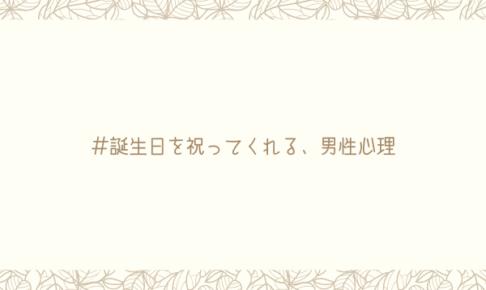 【男監修】誕生日を祝ってくれる、3つの男性心理【脈あり可能性】