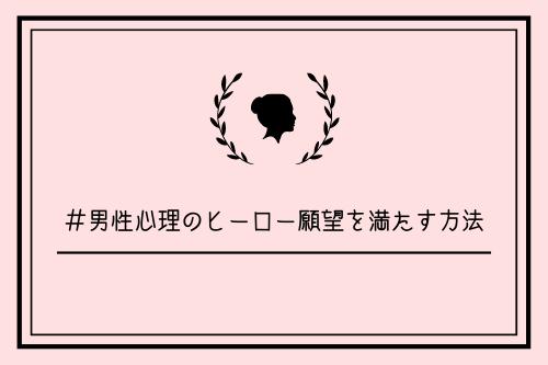 男性心理のヒーロー願望を満たす方法【悪用厳禁】