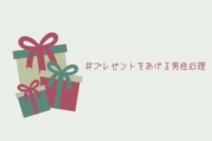 【男監修】プレゼントをあげる男性心理は、脈ありです【理由解説】