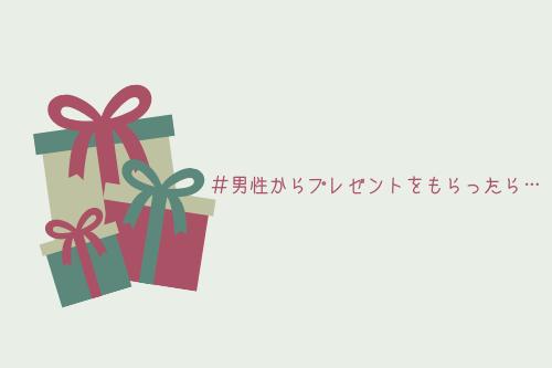 男性からプレゼントをもらったら、お返しをしましょ!