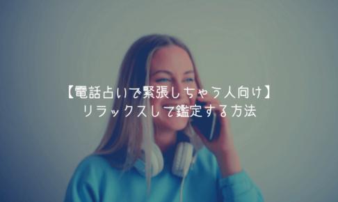 【電話占いで緊張しちゃう人向け】リラックスして鑑定する方法