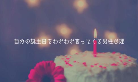 【男監修】自分の誕生日をわざわざ言ってくる男性心理【理由解説】