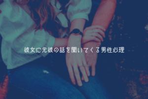 【男監修】彼女に元彼の話を聞いてくる男性心理【理由解説】