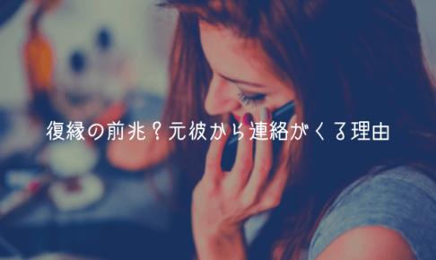 【男監修】復縁の前兆?元彼から連絡がくる理由【男性心理】