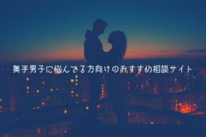 【奥手男子に悩んでる方向け】恋愛成就に近づく!相談サイト【必須】