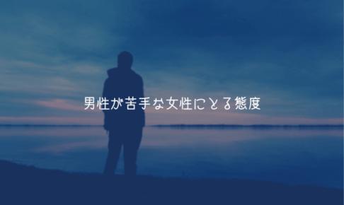 【男監修】男性が苦手な女性にとる態度【理由解説】