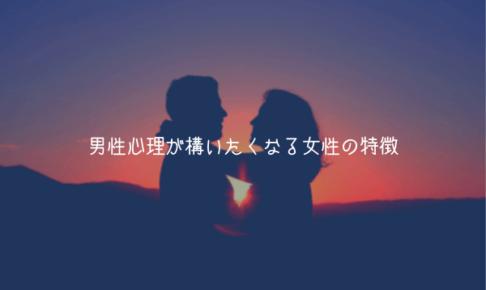 【男監修】男性心理が構いたくなる女性の特徴【理由解説】