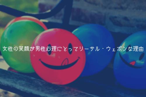 女性の笑顔が男性心理にとってリーサル・ウェポンな理由【最強】