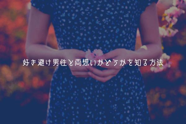 【当事者監修】好き避け男性と両想いかどうかを知る方法【理由解説】