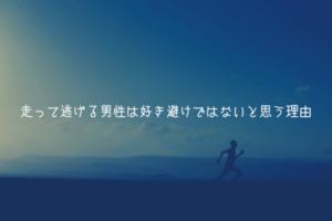 【男監修】走って逃げる男性は好き避けではないと思う理由【男性心理】