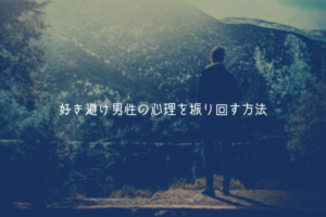 【男監修】好き避け男性の心理を振り回す方法【ガチおすすめ】