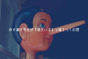 【男監修】好き避け男性が『彼女いる』と嘘をつく心理【脈なし?】