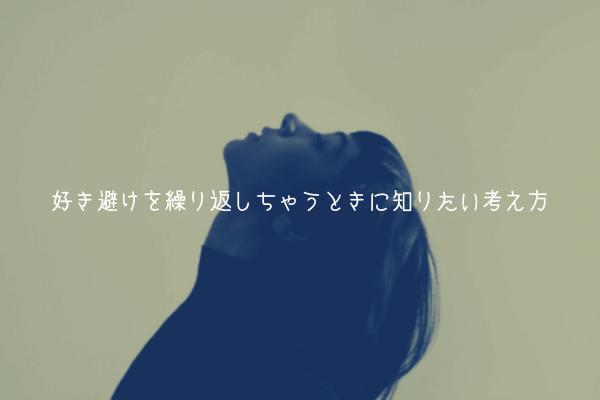 【改善】好き避けを繰り返しちゃうときに知りたい考え方【気持ちを楽に】