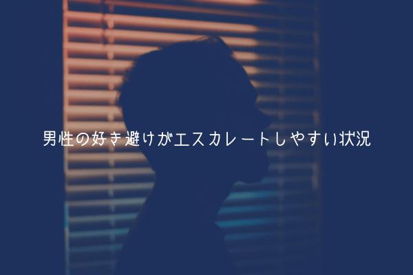 【男監修】男性の好き避けがエスカレートしやすい状況【理由解説】