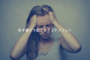 【男監修】好き避けに悩む女性向け!好き避けで起こりうるデメリット【理由解説】