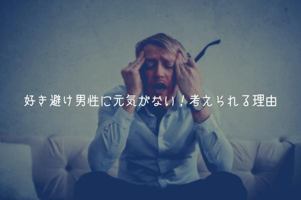 【実体験】好き避け男性に元気がない!考えられる理由【対処法も】