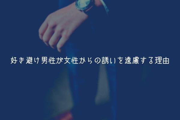 【男監修】好き避け男性が女性からの誘いを遠慮する理由【実体験から】