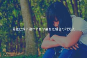 【男監修】男性に好き避けされて疲れた場合の対処法【メンタル回復】