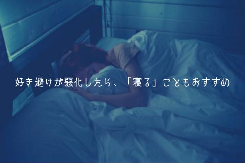 好き避けが悪化したら、「寝る」こともおすすめ