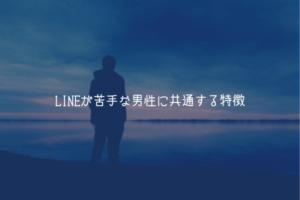 【男が教える】LINEが苦手な男性に共通する特徴【理由解説】