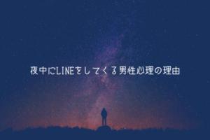 【男監修】夜中にLINEをしてくる男性心理の理由【脈あり?】