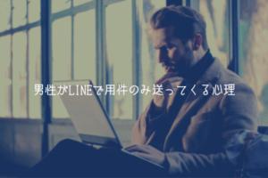 【男監修】男性がLINEで用件のみ送ってくる心理【理由解説】