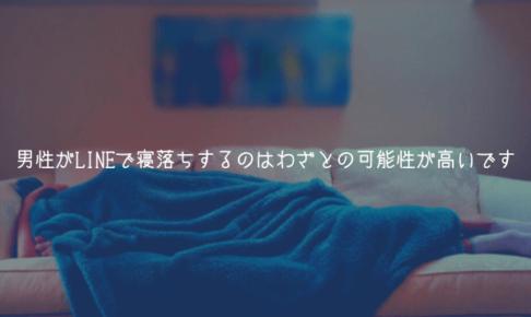 【男が教える】男性がLINEで寝落ちするのはわざとの可能性が高いです【理由解説】