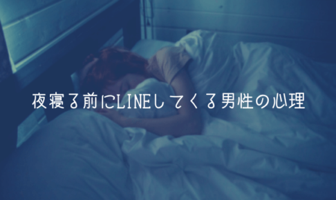 【男が教える】夜寝る前にLINEしてくる男性の心理【理由解説】