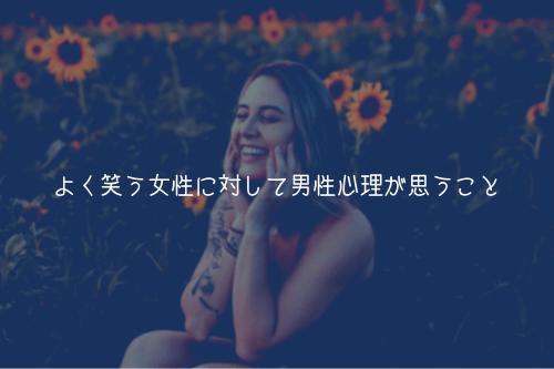 よく笑う女性に対して男性心理が思うこと【好意的になる】